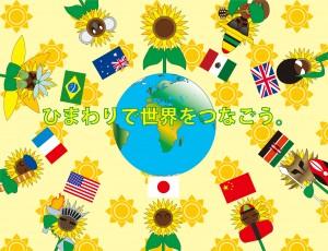 世界各国のひまわり
