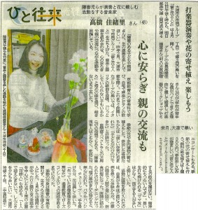 音と花と人との会.高橋さん新聞記事