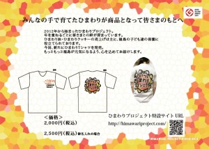 ひまわりTシャツチラシ
