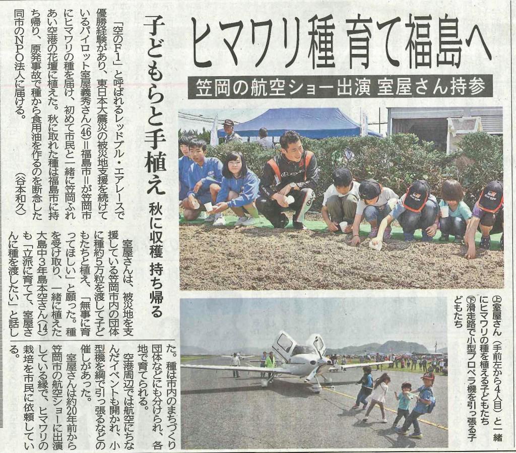 2019.05.08.中国新聞室谷さん記事