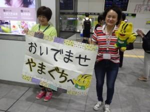 新山口駅に着くと、お出迎えが!
