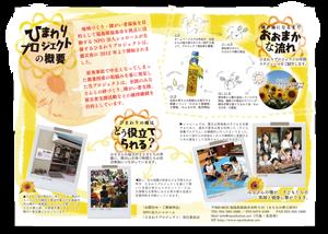 himawari_p_new_ura