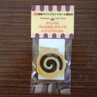 ぐるぐるクッキー(プレーン)1