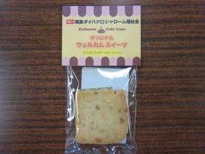 ざくざくクッキー(ピーナッツ)1