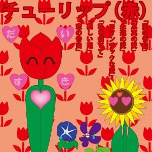 愛とロマンス好きな赤いチューリップ