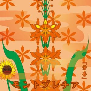 芳香カリスマのモントブレチ